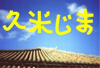 めんそ~れ久米島☆ UP!!