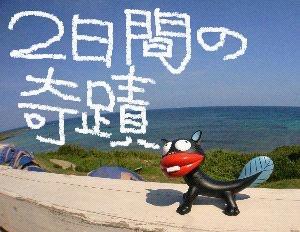 角島海あそび!