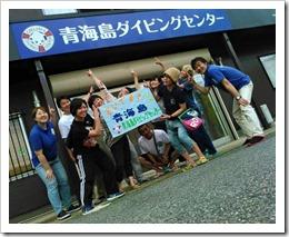 【ツアー】なんとステキな!青海島!!