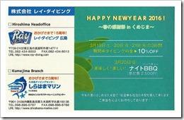 2016年・新年のご挨拶