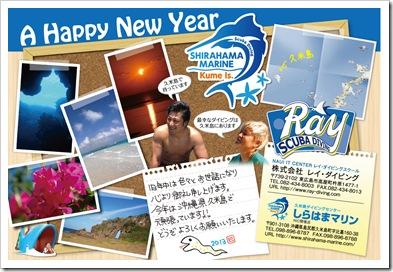 2013年もよろしくお願いします!!